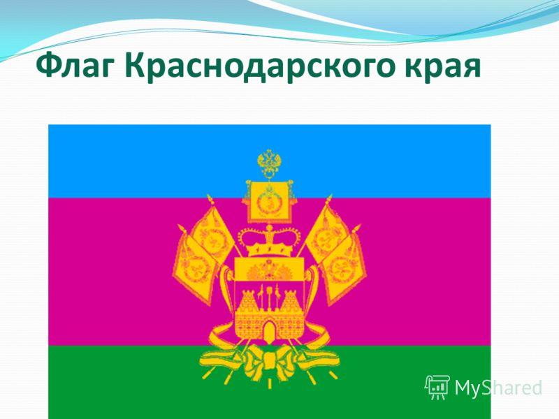флаг и герб краснодарского края картинки