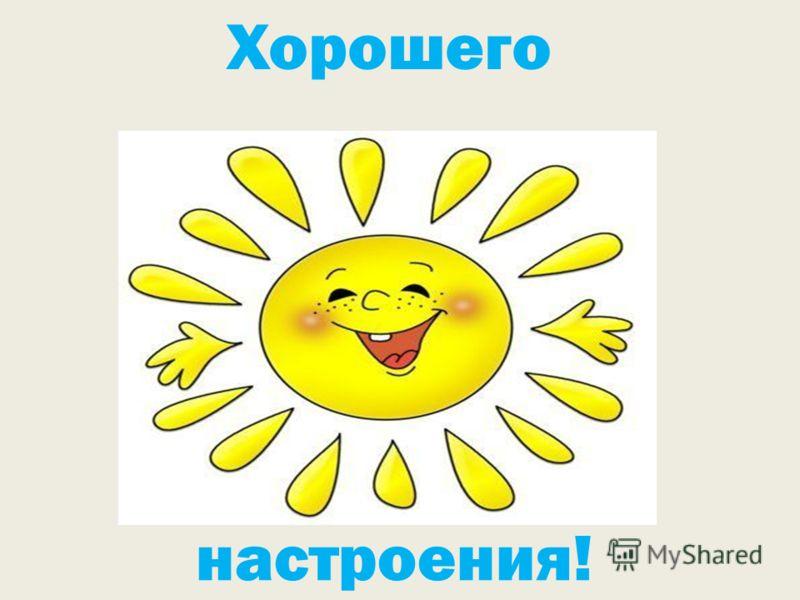 Хорошего настроения!