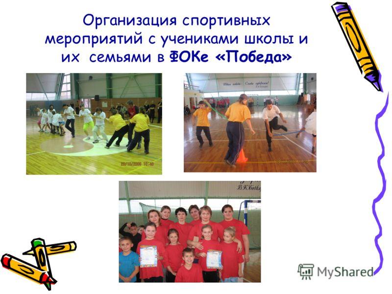 Организация спортивных мероприятий с учениками школы и их семьями в ФОКе «Победа»