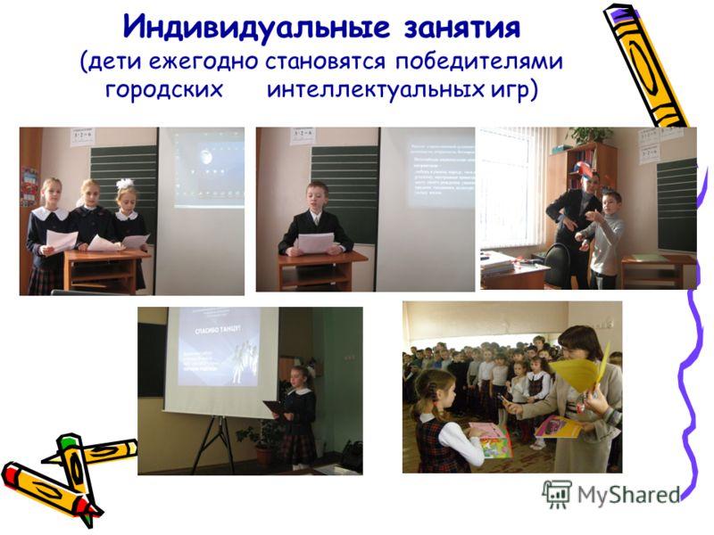 Индивидуальные занятия (дети ежегодно становятся победителями городских интеллектуальных игр)