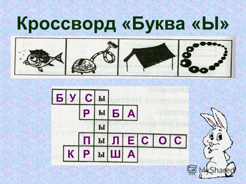Кроссворд «Буква «Ы» БУС РБА ПЛЕСОС КРША