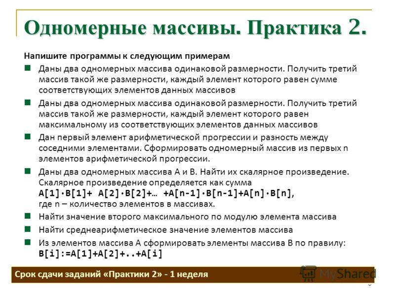 8 Одномерные массивы. Практика 2. Напишите программы к следующим примерам Даны два одномерных массива одинаковой размерности. Получить третий массив такой же размерности, каждый элемент которого равен сумме соответствующих элементов данных массивов Д