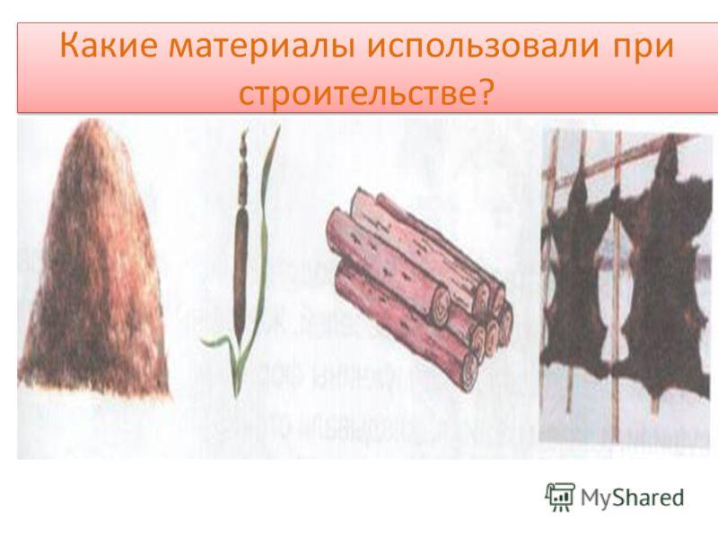 Какие материалы использовали при строительстве?
