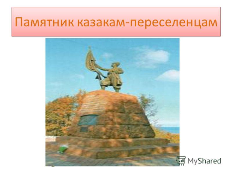 Памятник казакам-переселенцам