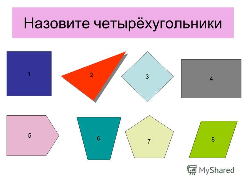 Назовите четырёхугольники 1 3 2 2 5 6 7 8 4