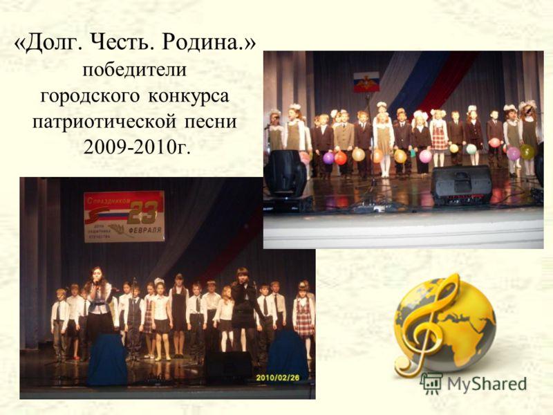 «Долг. Честь. Родина.» победители городского конкурса патриотической песни 2009-2010г.