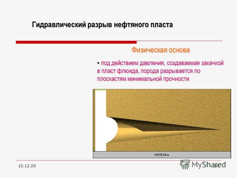 10.12.0926 Гидравлический разрыв нефтяного пласта Физическая основа под действием давления, создаваемая закачкой в пласт флюида, порода разрывается по плоскастям минимальной прочности под действием давления, создаваемая закачкой в пласт флюида, пород