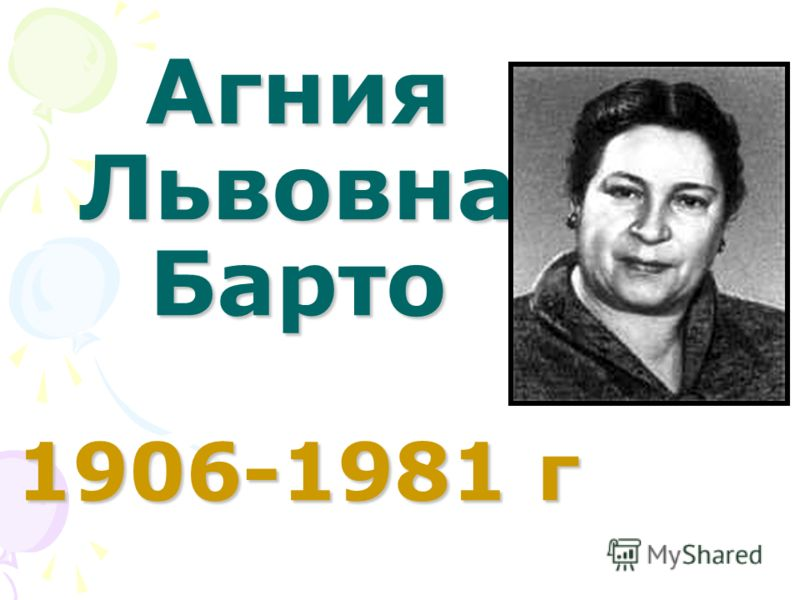 Агния Львовна Барто 1906-1981 г