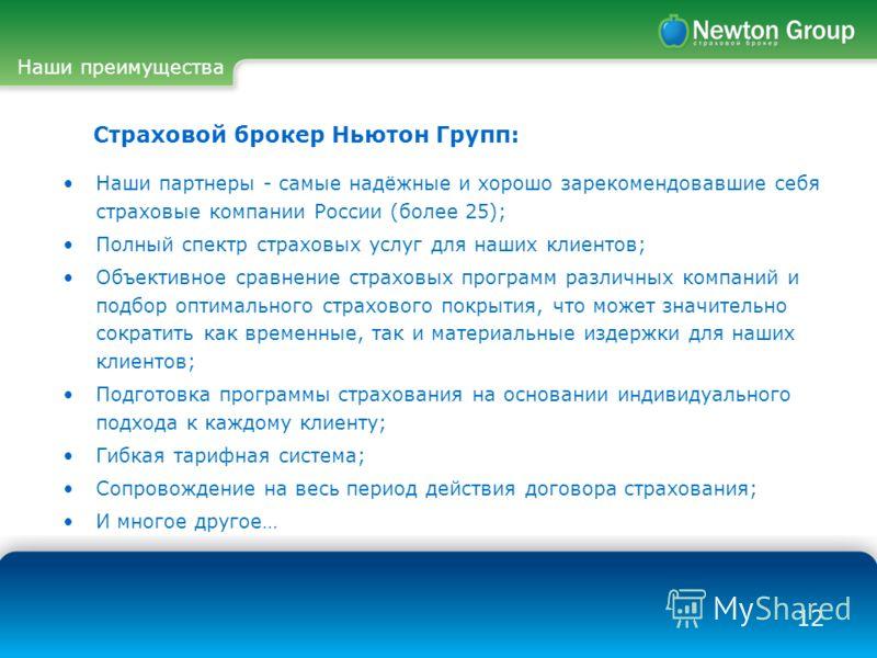 Страховой брокер Ньютон Групп: Наши партнеры - самые надёжные и хорошо зарекомендовавшие себя страховые компании России (более 25); Полный спектр страховых услуг для наших клиентов; Объективное сравнение страховых программ различных компаний и подбор