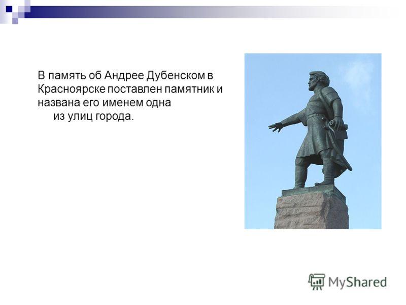 В память об Андрее Дубенском в Красноярске поставлен памятник и названа его именем одна из улиц города.