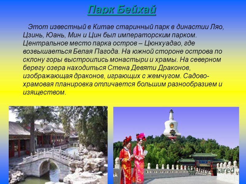 Парк Бейхай Парк Бейхай Этот известный в Китае старинный парк в династии Ляо, Цзинь, Юань, Мин и Цин был императорским парком. Центральное место парка остров – Цюнхуадао, где возвышаеться Белая Пагода. На южной стороне острова по склону горы выстроил