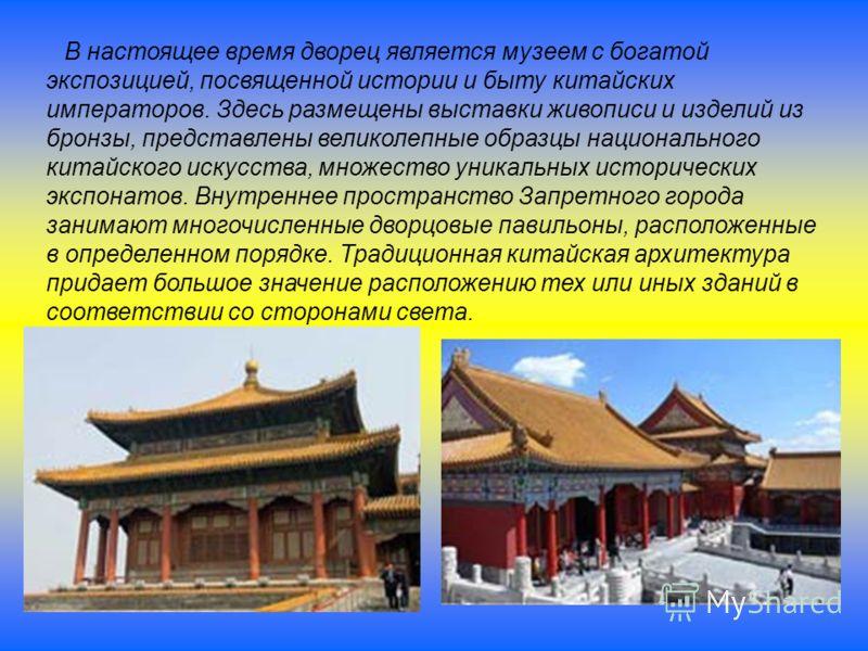 В настоящее время дворец является музеем с богатой экспозицией, посвященной истории и быту китайских императоров. Здесь размещены выставки живописи и изделий из бронзы, представлены великолепные образцы национального китайского искусства, множество у