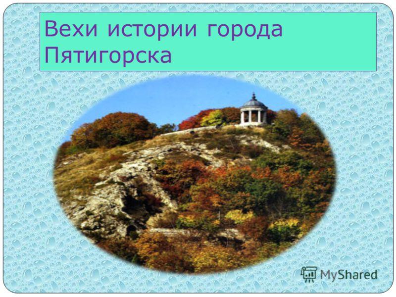 Вехи истории города Пятигорска