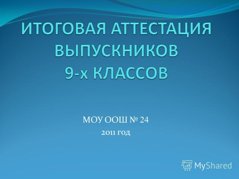 МОУ ООШ 24 2011 год