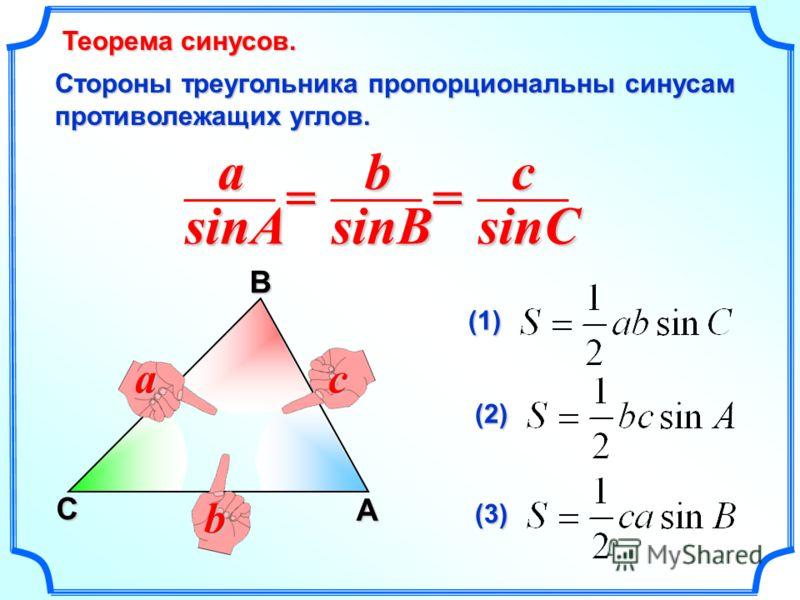 C В A asinAbsinB == csinC a b c (1) (2) (3) Теорема синусов. Теорема синусов. Стороны треугольника пропорциональны синусам противолежащих углов.