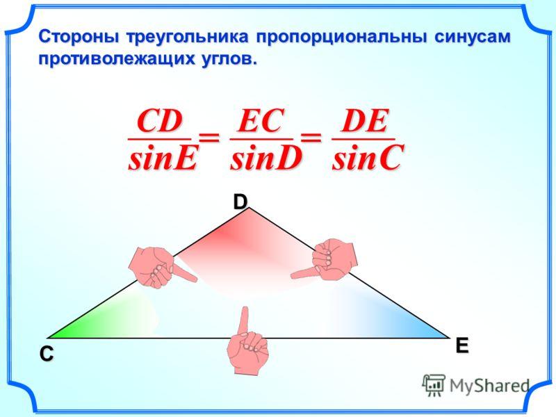 C D E CDsinEECsinD == DEsinC