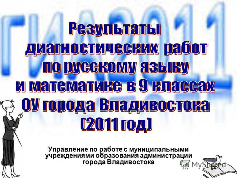 Управление по работе с муниципальными учреждениями образования администрации города Владивостока