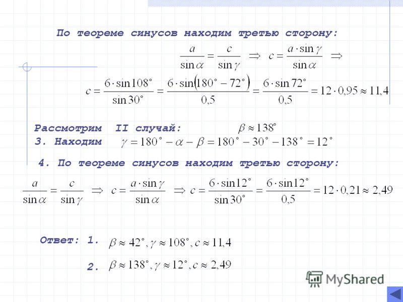 По теореме синусов находим третью сторону: Рассмотрим II случай: 3. Находим 4. По теореме синусов находим третью сторону: Ответ: 1. 2.