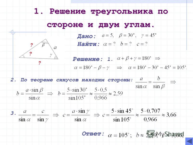 1. Решение треугольника по стороне и двум углам. Дано: Найти: 2. По теореме синусов находим стороны: Решение: 1. 3. Ответ: ? ? ?