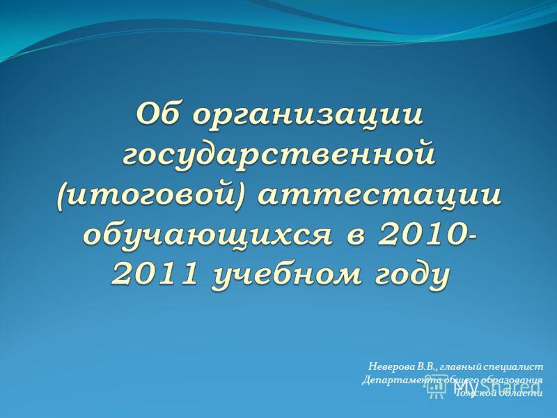 Неверова В.В., главный специалист Департамента общего образования Томской области