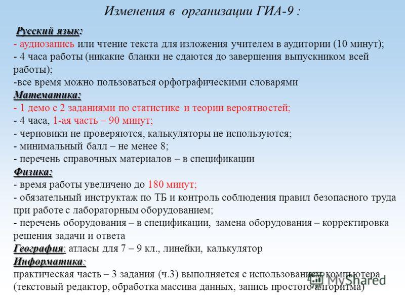 Изменения в организации ГИА-9 : Русский язык: Русский язык: - аудиозапись или чтение текста для изложения учителем в аудитории (10 минут); - 4 часа работы (никакие бланки не сдаются до завершения выпускником всей работы); -все время можно пользоватьс