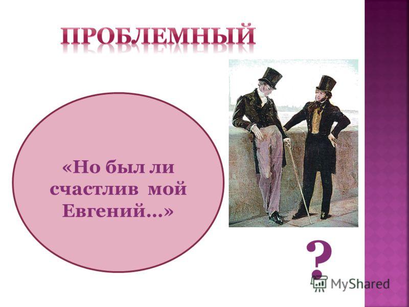 ? 000 «Но был ли счастлив мой Евгений…» ?