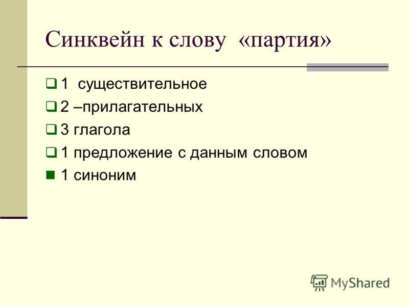 Синквейн к слову «партия» 1 существительное 2 –прилагательных 3 глагола 1 предложение с данным словом 1 синоним