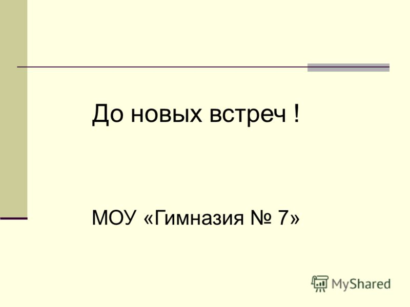 До новых встреч ! МОУ «Гимназия 7»