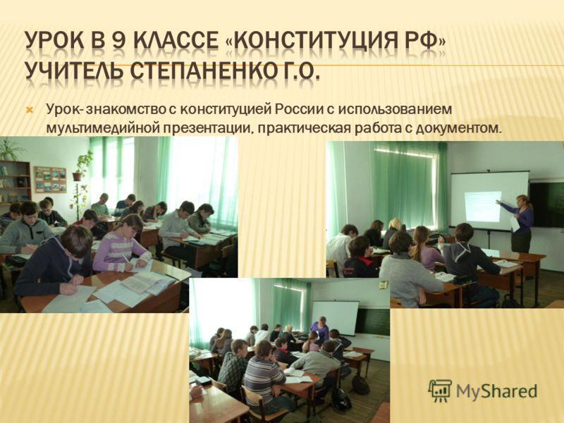 Урок- знакомство с конституцией России с использованием мультимедийной презентации, практическая работа с документом.