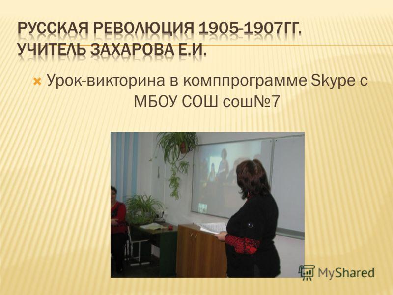 Урок-викторина в комппрограмме Skype с МБОУ СОШ сош7