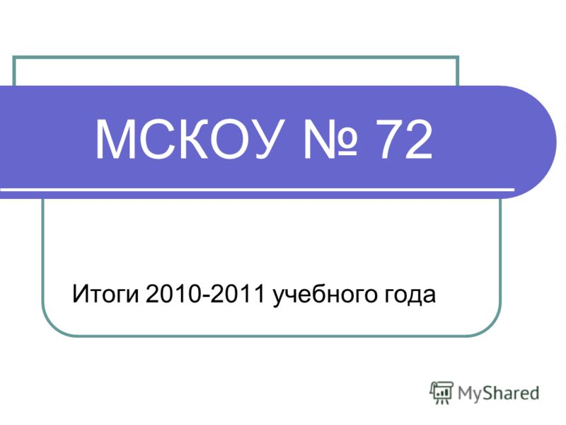 МСКОУ 72 Итоги 2010-2011 учебного года