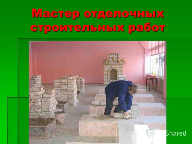 Мастер отделочных строительных работ