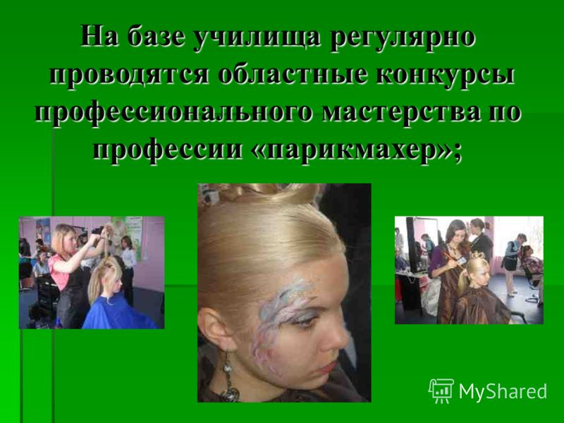 На базе училища регулярно проводятся областные конкурсы профессионального мастерства по профессии «парикмахер»;