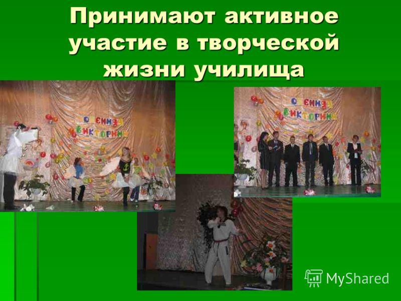 Принимают активное участие в творческой жизни училища
