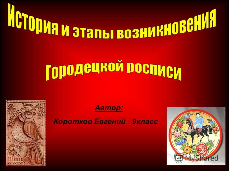 Коротков Евгений 9класс Автор:
