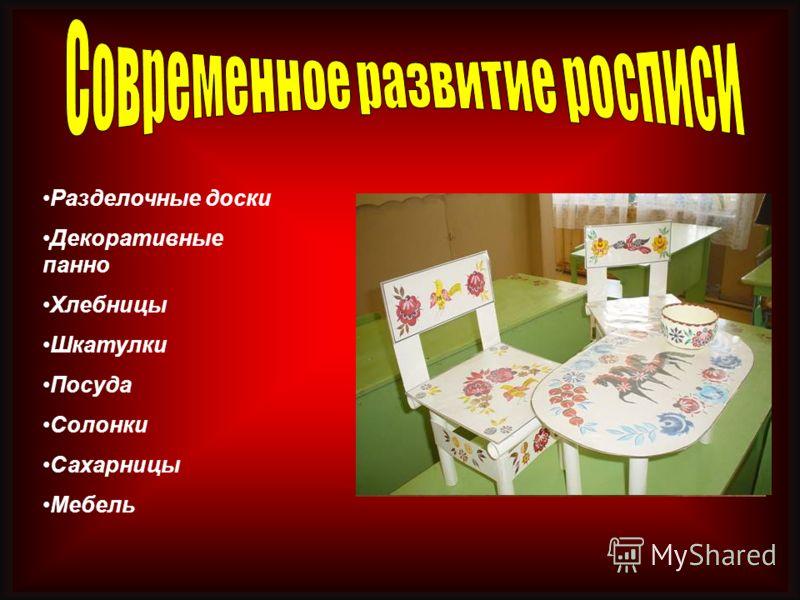 Разделочные доски Декоративные панно Хлебницы Шкатулки Посуда Солонки Сахарницы Мебель