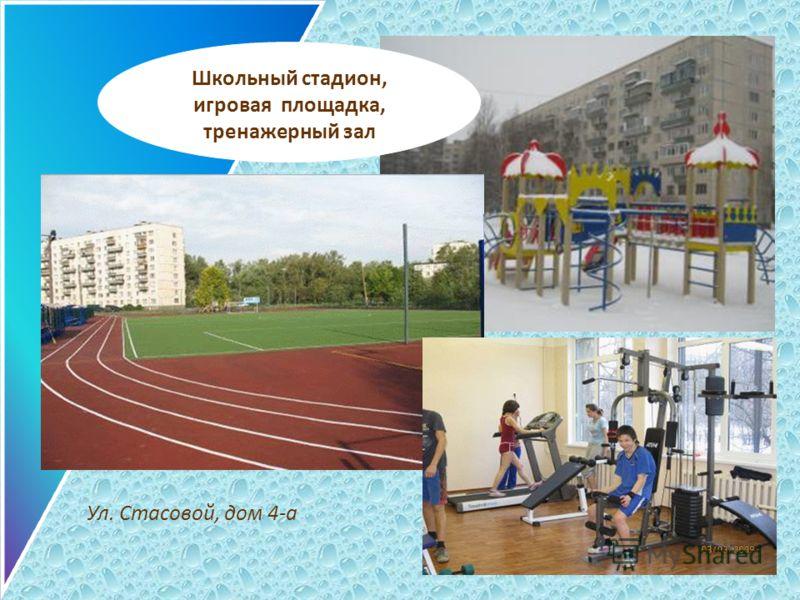 Школьный стадион, игровая площадка, тренажерный зал Ул. Стасовой, дом 4-а