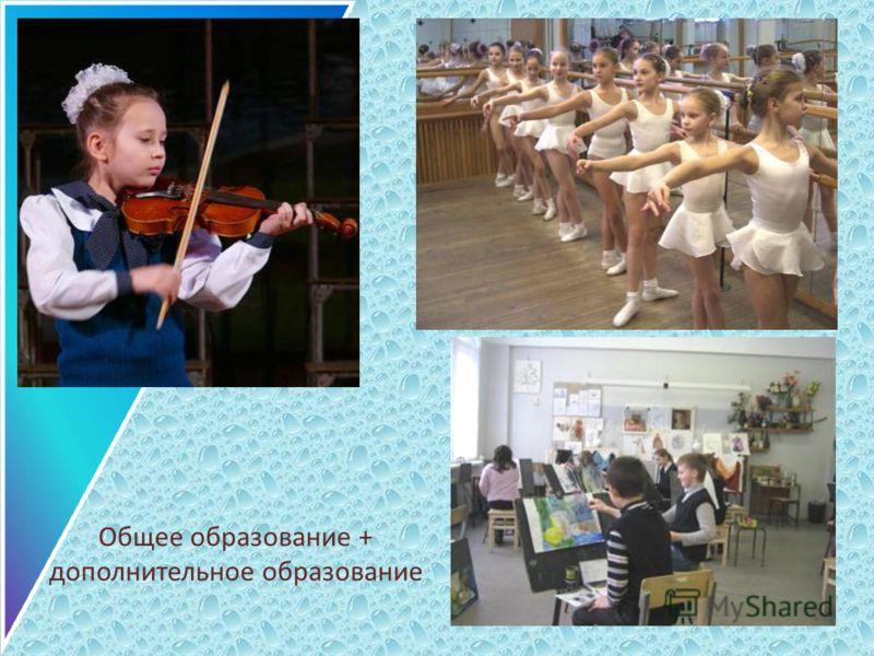 Общее образование + дополнительное образование