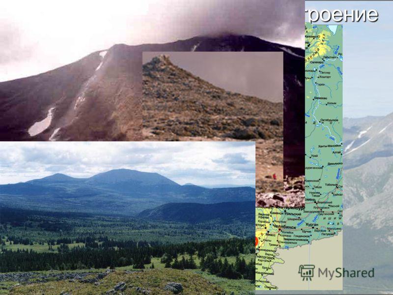 Рельеф и геологическое строение