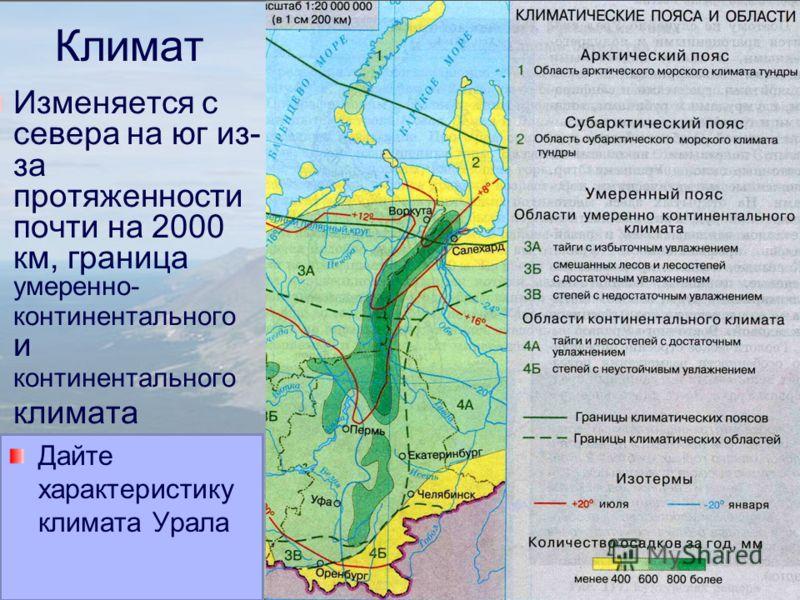 Климат Изменяется с севера на юг из- за протяженности почти на 2000 км, граница умеренно- континентального и континентального климата Дайте характеристику климата Урала