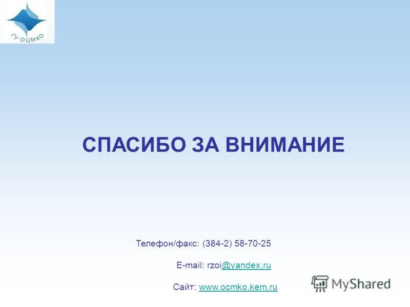18 СПАСИБО ЗА ВНИМАНИЕ Телефон/факс: (384-2) 58-70-25 E-mail: rzoi@yandex.ru@yandex.ru Сайт: www.ocmko.kem.ruwww.ocmko.kem.ru