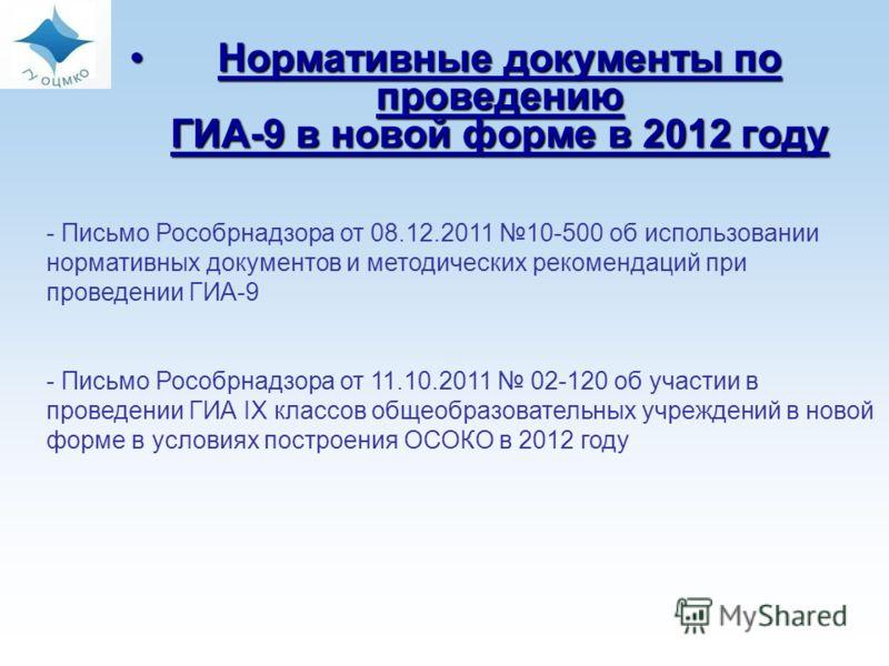 3 Нормативные документы по проведению ГИА-9 в новой форме в 2012 годуНормативные документы по проведению ГИА-9 в новой форме в 2012 году - Письмо Рособрнадзора от 08.12.2011 10-500 об использовании нормативных документов и методических рекомендаций п