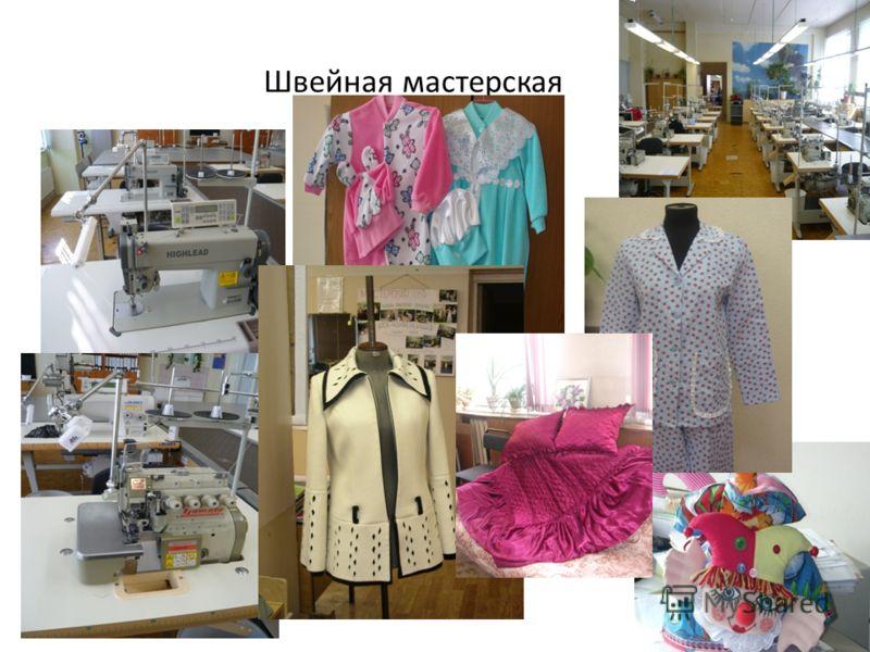 Швейная мастерская