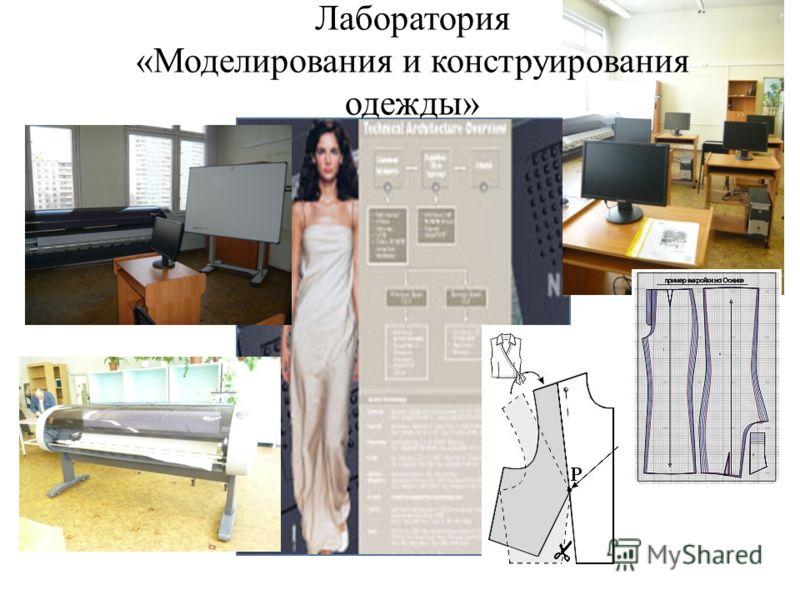 Лаборатория «Моделирования и конструирования одежды»