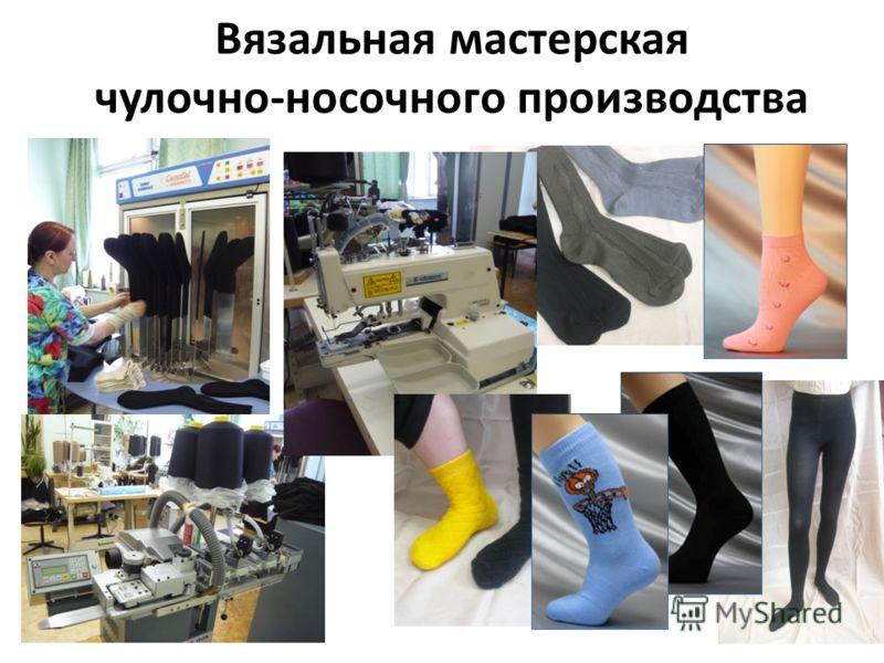 Вязальная мастерская чулочно-носочного производства