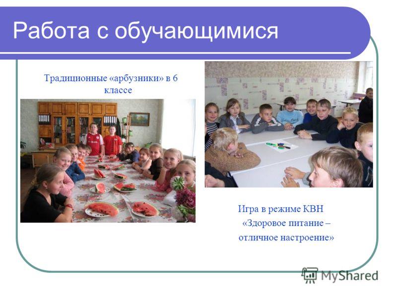 Работа с обучающимися Традиционные «арбузники» в 6 классе Игра в режиме КВН «Здоровое питание – отличное настроение»