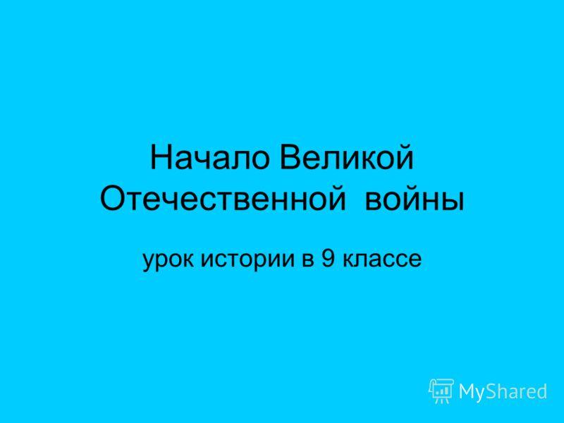 Скачать Презентацию На Тему Начало Великой Отечественной Войны img-1