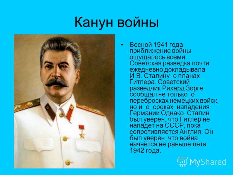Скачать Презентацию На Тему Начало Великой Отечественной Войны - фото 3
