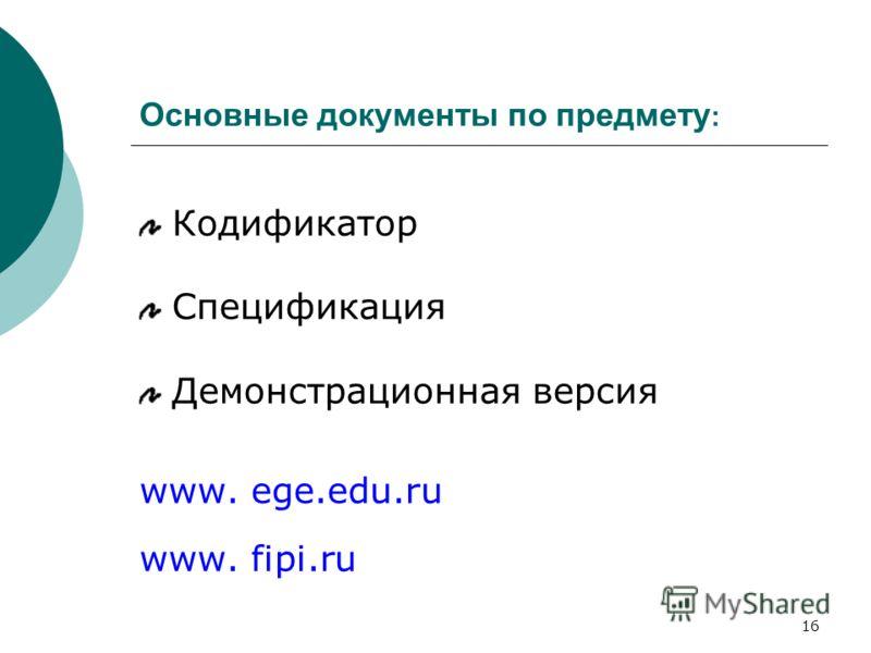 16 Основные документы по предмету : Кодификатор Спецификация Демонстрационная версия www. ege.edu.ru www. fipi.ru