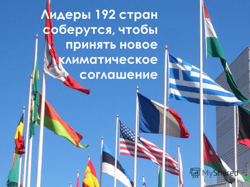 Лидеры 192 стран соберутся, чтобы принять новое климатическое соглашение